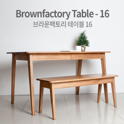 Brownfactory table-16 (W1400)
