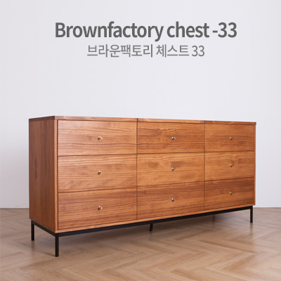 Brownfactory chest - 33 (W1800)