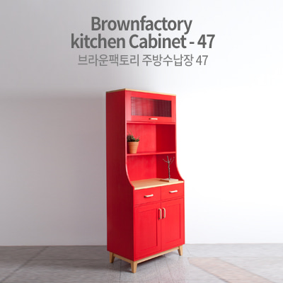 Brownfactory kitchen Cabinet - 047