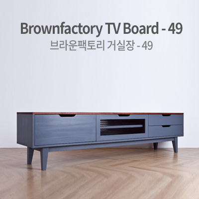Brownfactory TV Board - 49 (W2000)