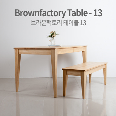Brownfactory table-013  (W1400)