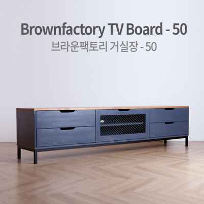 Brownfactory TV Board - 50 (W2100)