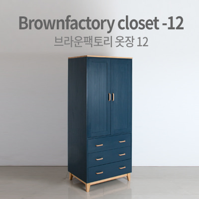 Brownfactory closet - 12