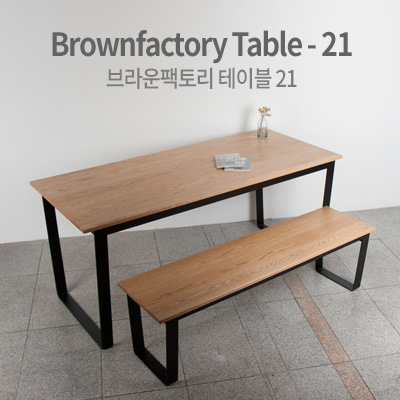 Brownfactory table-21(W1800 / SET )