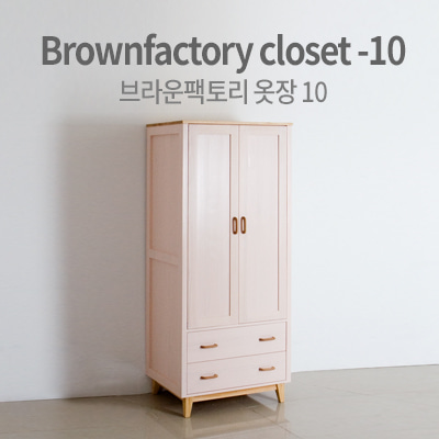 Brownfactory closet - 10