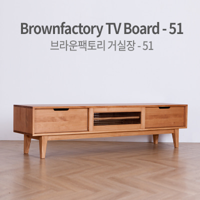 Brownfactory TV Board - 51 (W1800)