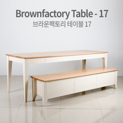 Brownfactory table-17 (W2000)