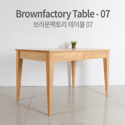 Brownfactory table-07 (W1200)