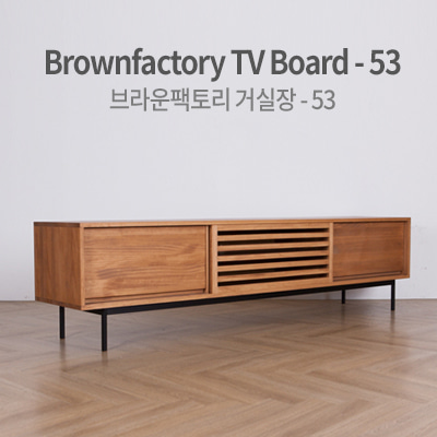 Brownfactory TV Board - 53 (W2000)
