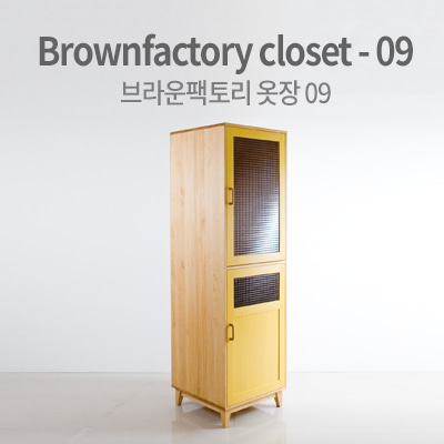 Brownfactory closet - 09