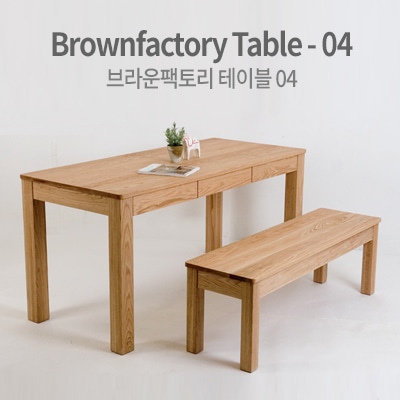 Brownfactory table-04 (W1600/SET)