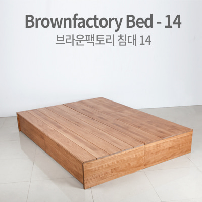 Brownfactory bed - 14 (queen)
