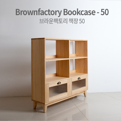 Brownfactory bookcase-50