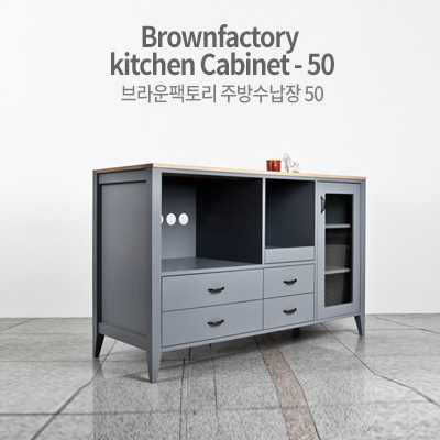 Brownfactory kitchen Cabinet - 50