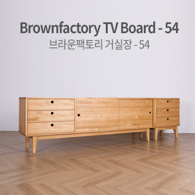 Brownfactory TV Board - 54 (W2300)