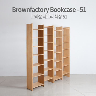 Brownfactory bookcase-51(set)