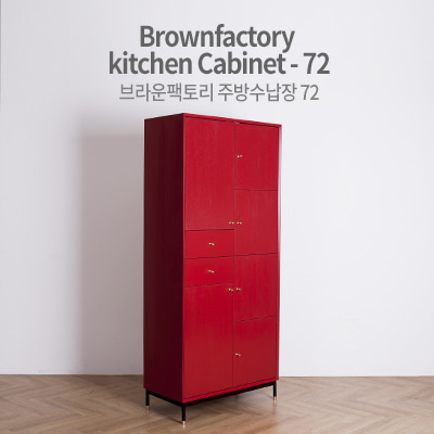 Brownfactory kitchen Cabinet - 72