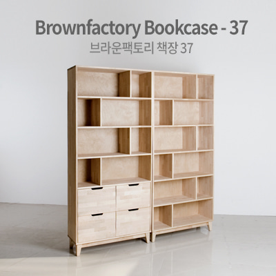 Brownfactory bookcase-37 (set)