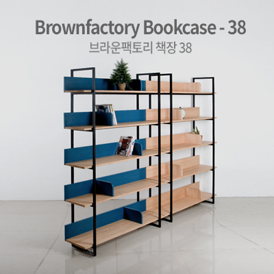 Brownfactory bookcase-38(set)
