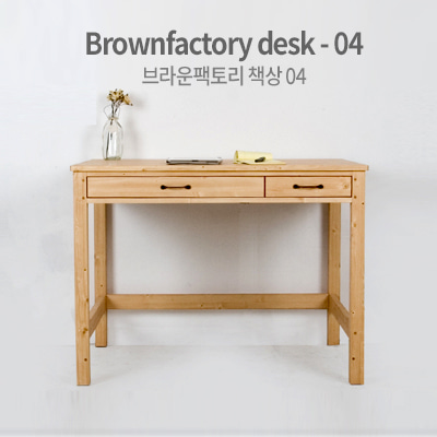 Brownfactory Desk - 04 (W1000)