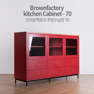 Brownfactory kitchen Cabinet - 70