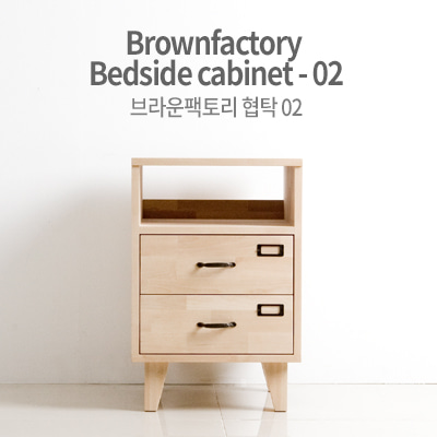 Brownfactory bed side cabinet - 02