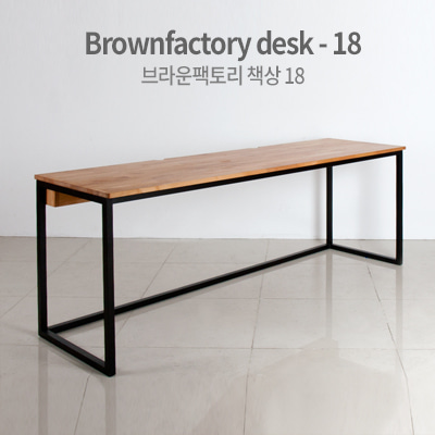 Brownfactory Desk - 18(W2000)