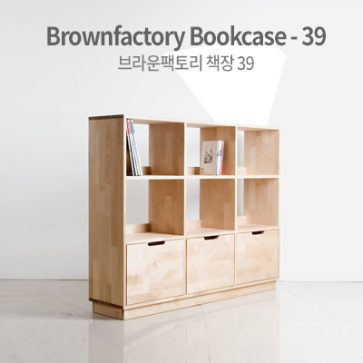 Brownfactory bookcase-39