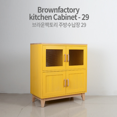 Brownfactory kitchen Cabinet - 29