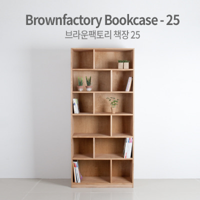 Brownfactory bookcase-25