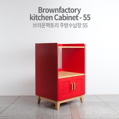 Brownfactory kitchen Cabinet - 55
