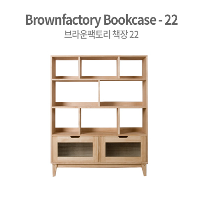 Brownfactory bookcase-22