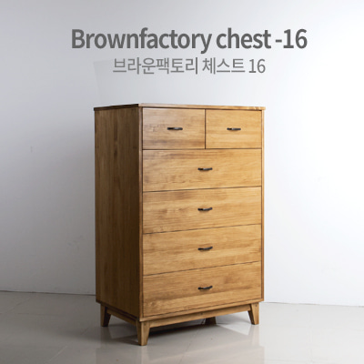 Brownfactory chest - 16