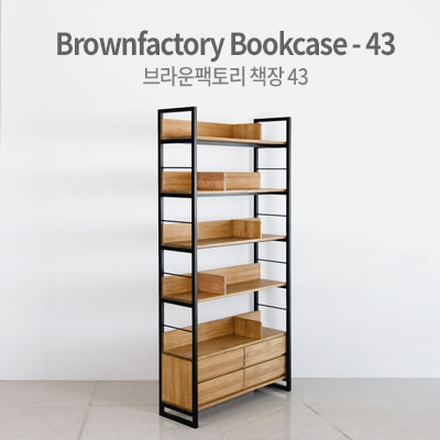 Brownfactory bookcase-043