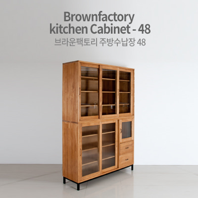 Brownfactory kitchen Cabinet - 048