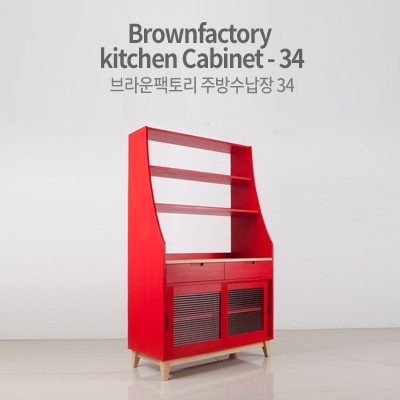 Brownfactory kitchen Cabinet - 34