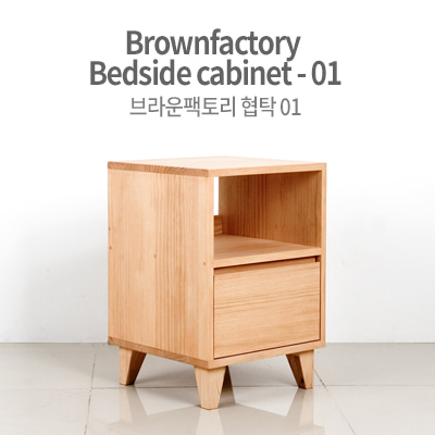 Brownfactory bed side cabinet - 01