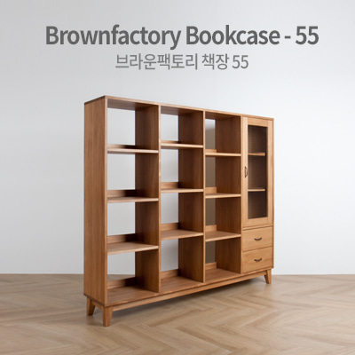 Brownfactory bookcase-55