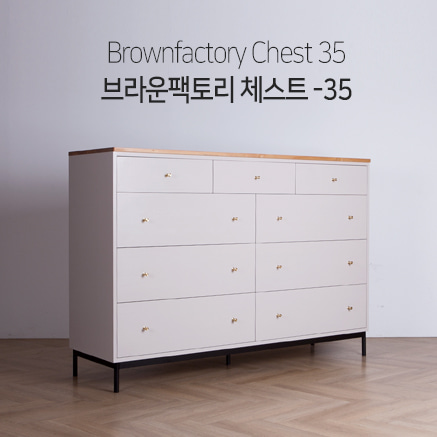 Brownfactory chest - 35 (W1500)